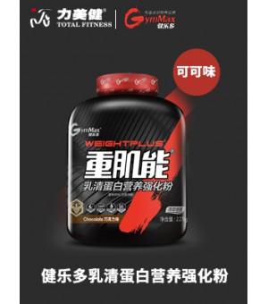 健乐多乳清蛋白营养强化粉(可可味)重肌能