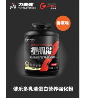 健乐多乳清蛋白营养强化粉(香草味)重肌能